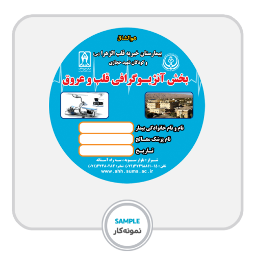 چاپ قاب سی دی در شیراز