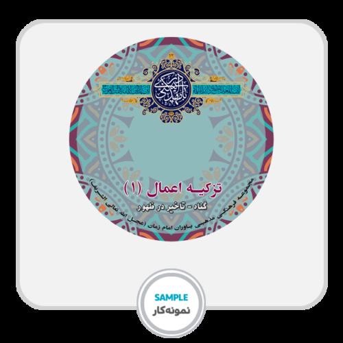 چای دی وی دی شیراز